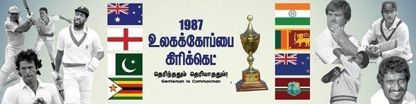 உலகக் கோப்பை 1987