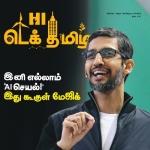 ரெட்மி 4... ரான்சம்வேர் போர்... ஆண்ட்ராய்டு ஓ... டெக் தமிழா ஜூன் இதழ்! #Ebook