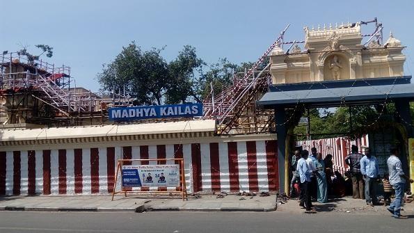 மத்தியகைலாஷ் கோயில்
