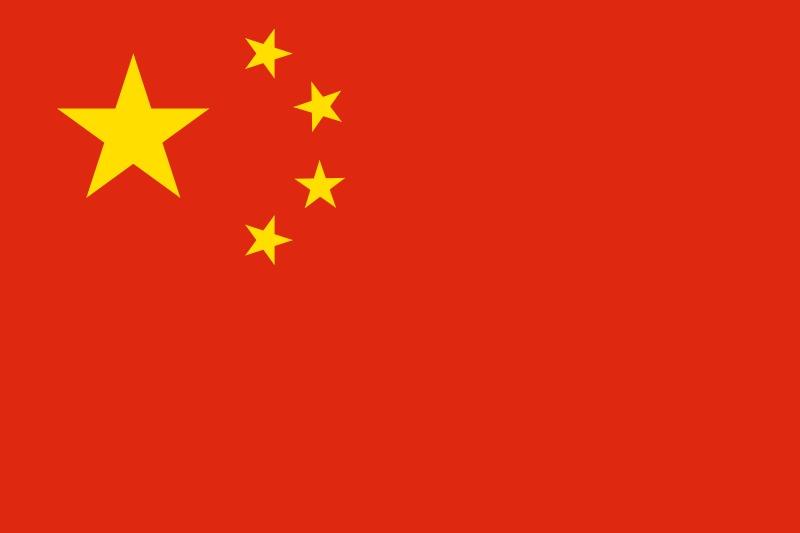 சீன தேசியக் கொடி