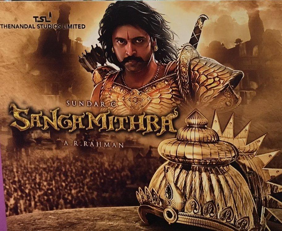 சங்கமித்ரா