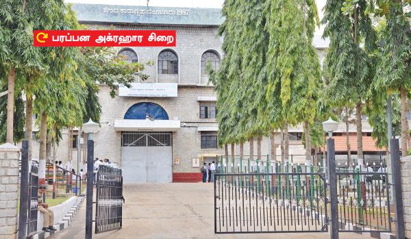பெங்களூரு பரப்பன அக்ரஹாரா சிறை