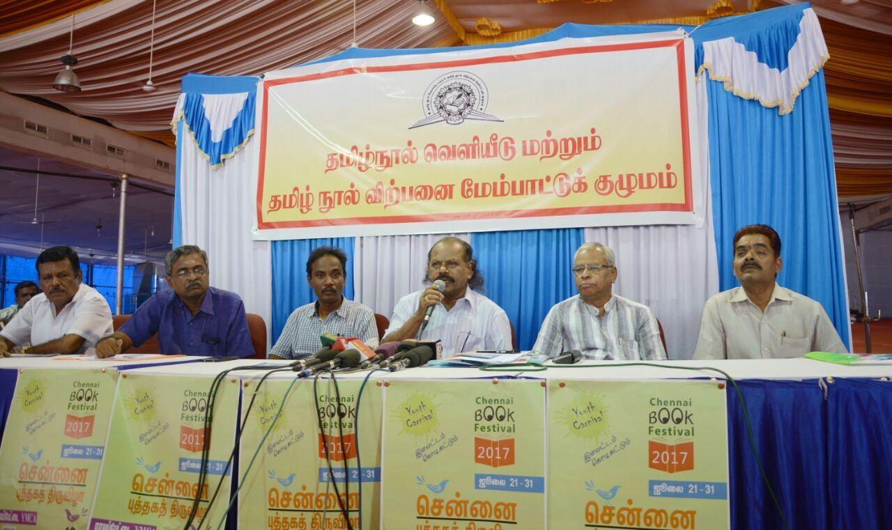 சென்னை புத்தகக்காட்சி 2017 ஜூலை