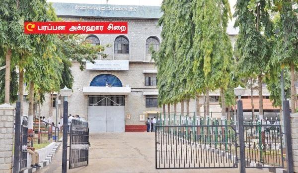 சசிகலா இருக்கும் பரப்பன அக்ரஹார சிறை