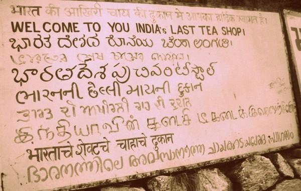 இந்தியாவில் இந்தி ராஷ்ட்ரீய பாஷை