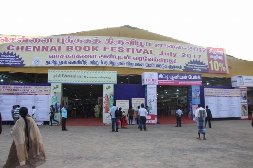 சென்னை ஜூலை புத்தகக்காட்சி