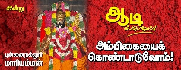 புன்னைநல்லூர் மாரியம்மன்
