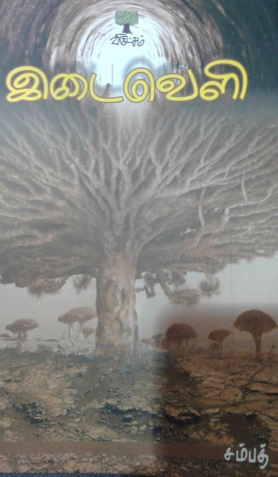 இடைவெளி - சம்பத்