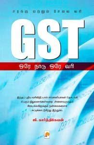 GST ஒரே நாடு ஒரே வரி