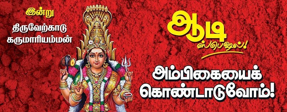 திருவேற்காடு கருமாரியம்மன்