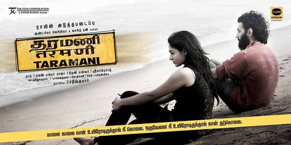 Image result for தரமணி