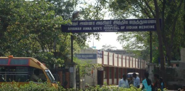 சித்தா, ஆயுர்வேத கல்லூரி