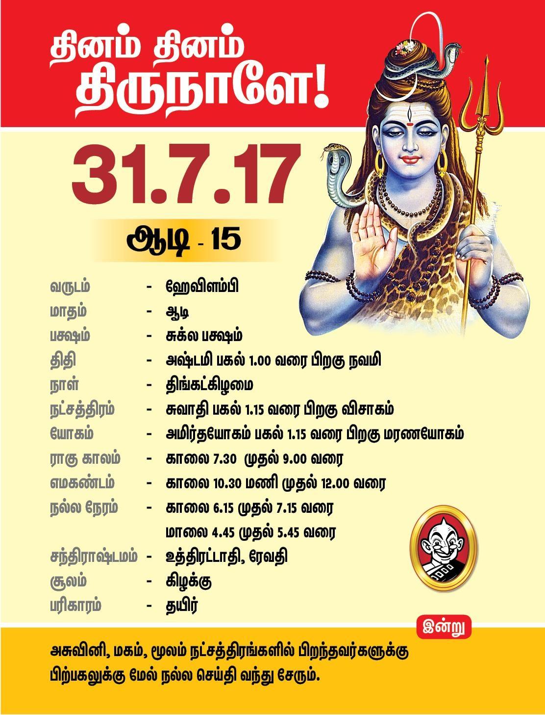 ராசிபலன் - பஞ்சாங்க குறிப்பு