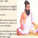 ஜிஎஸ்டி வரியும் - இணையத்தில் உலவும் திருவள்ளுவரின் 552வது குறளும்!
