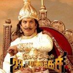 'இம்சை அரசன் 23-ம் புலிகேசி இரண்டாம் பாகம்' விரைவில் தொடக்கம்!