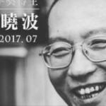 விடுதலை வேட்கைகொண்டவர் சிறையிலேயே உதிர்ந்தார்! #LiuXiaobo