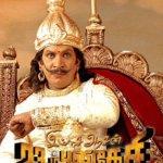 'இம்சை அரசன் 23-ம் புலிகேசி-2' விரைவில் ஷூட்டிங்..!