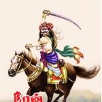 தீரன் சின்னமலை தூக்கிலிடப்பட்ட நாள் இன்று!