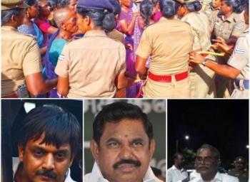 """""""கெஸ்டஃபாவும்... ஓவ்ராவும்... தமிழகப் போலீஸும்...!""""  யாரைக் கொண்டு ஆட்சி நடத்த விரும்புகிறார் எடப்பாடி பழனிசாமி? #SaveKathiramangalam #KathiramangalamCalls"""