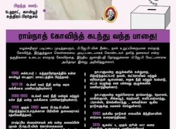 இந்தியாவின் 14வது குடியரசு தலைவரை பற்றி இந்த விஷயங்கள் உங்களுக்கு தெரியுமா? #VikatanData
