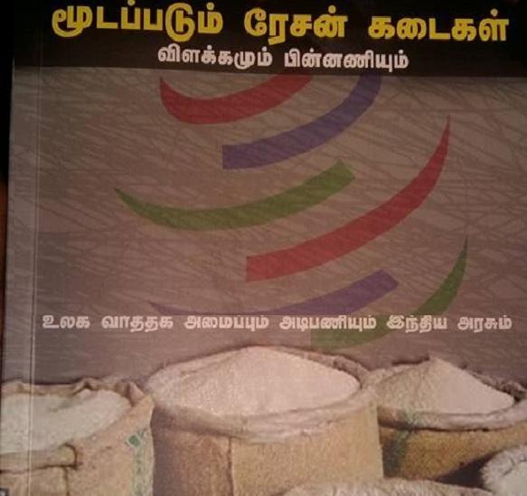 காந்தி  எழுதிய புத்தகம்
