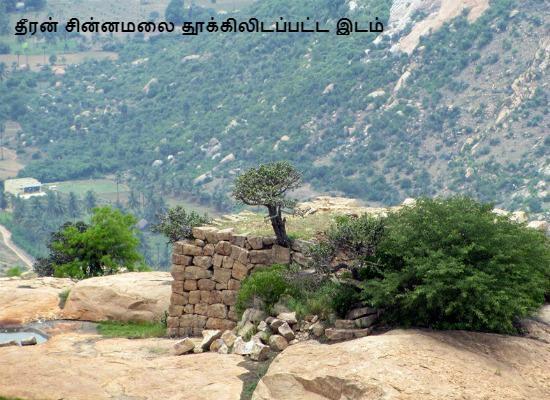 தீரன் சின்னமலை, chinnamalai