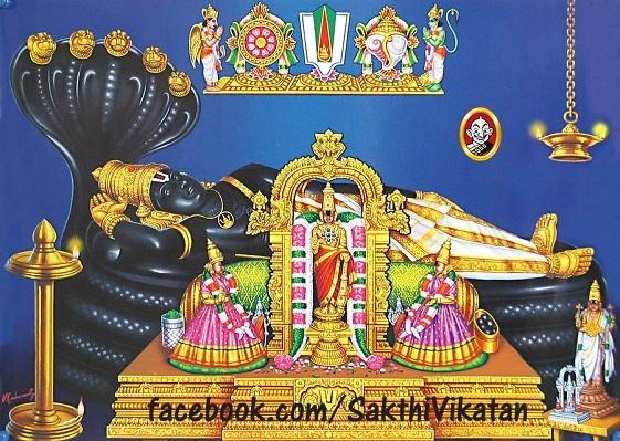 திருவரங்கம் ரெங்கநாதர்