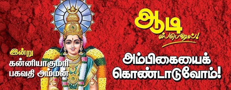 குமரியம்மன்