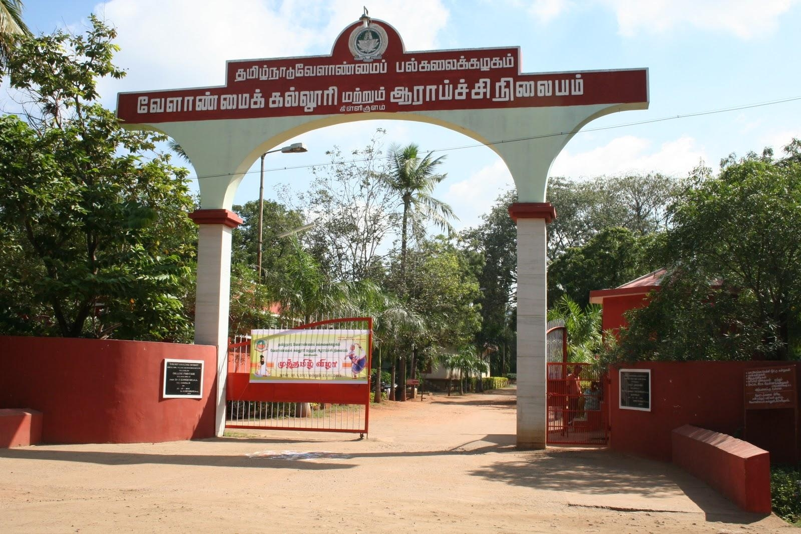 killikulam agri college