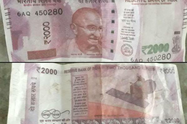 போலி ரூபாய் நோட்டு