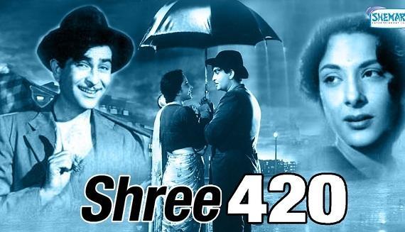 ஸ்ரீ 420 திரைப்பட போஸ்டர்
