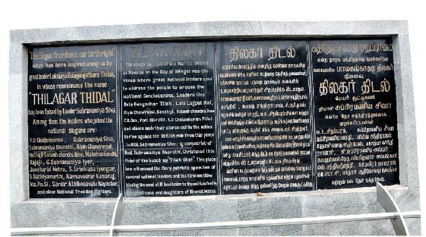 திலகர் திடல்