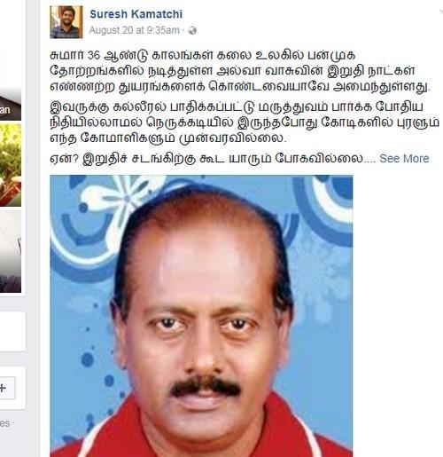 மறைந்த நடிகர் அல்வா வாசு