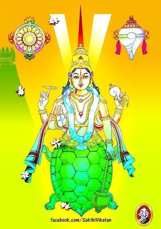 கூர்ம அவதாரம்