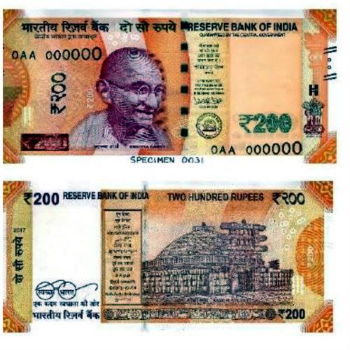 புதிய 200 ரூபாய் நோட்டு