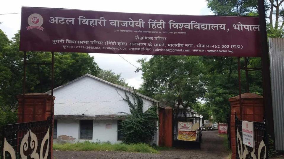 இந்தி பல்கலைக்கழகம்