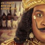 'இம்சை அரசன் 24-ம் புலிகேசி' படத்தின் மோஷன் போஸ்டர் மற்றும் ஃபர்ஸ்ட் லுக்!