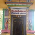 5 கிடா வெட்டி குலதெய்வம் கோயிலில் பூஜை செய்த தனுஷ்.!
