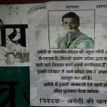`ராகுல் காந்தியைக் காணவில்லை'- அமேதி தொகுதியில் ஒட்டப்பட்டுள்ள போஸ்டர்