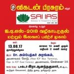 ஐ.ஏ.எஸ் - 2018 இலவச பயிற்சி முகாம்- சென்னையில் 13-ம் தேதி நடக்கிறது
