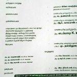 எம்.ஜி.ஆர். நூற்றாண்டு விழா: கருணாநிதிக்கு அழைப்பு!