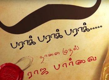 இம்சை அரசன்  பார்ட் -2 ப்ரஸ்ட் லுக் - ஷங்கர் வெளியிட்ட புதிய வீடியோ!