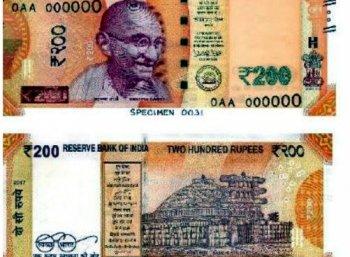 நாளை வெளியாகிறது புதிய 200 ரூபாய் நோட்டு!