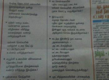 'அமாவாசையும், அட்டைக்கத்தியும்...': அ.தி.மு.க இணைப்பு குறித்து நமது எம்.ஜி.ஆர் விமர்சனம்!