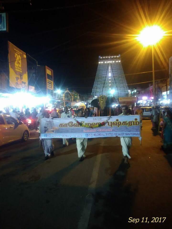 மஹா புஷ்கரம்