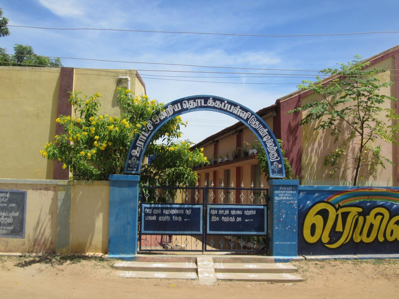 புரோஸ்கார் விருது பெற்ற துவக்க பள்ளி