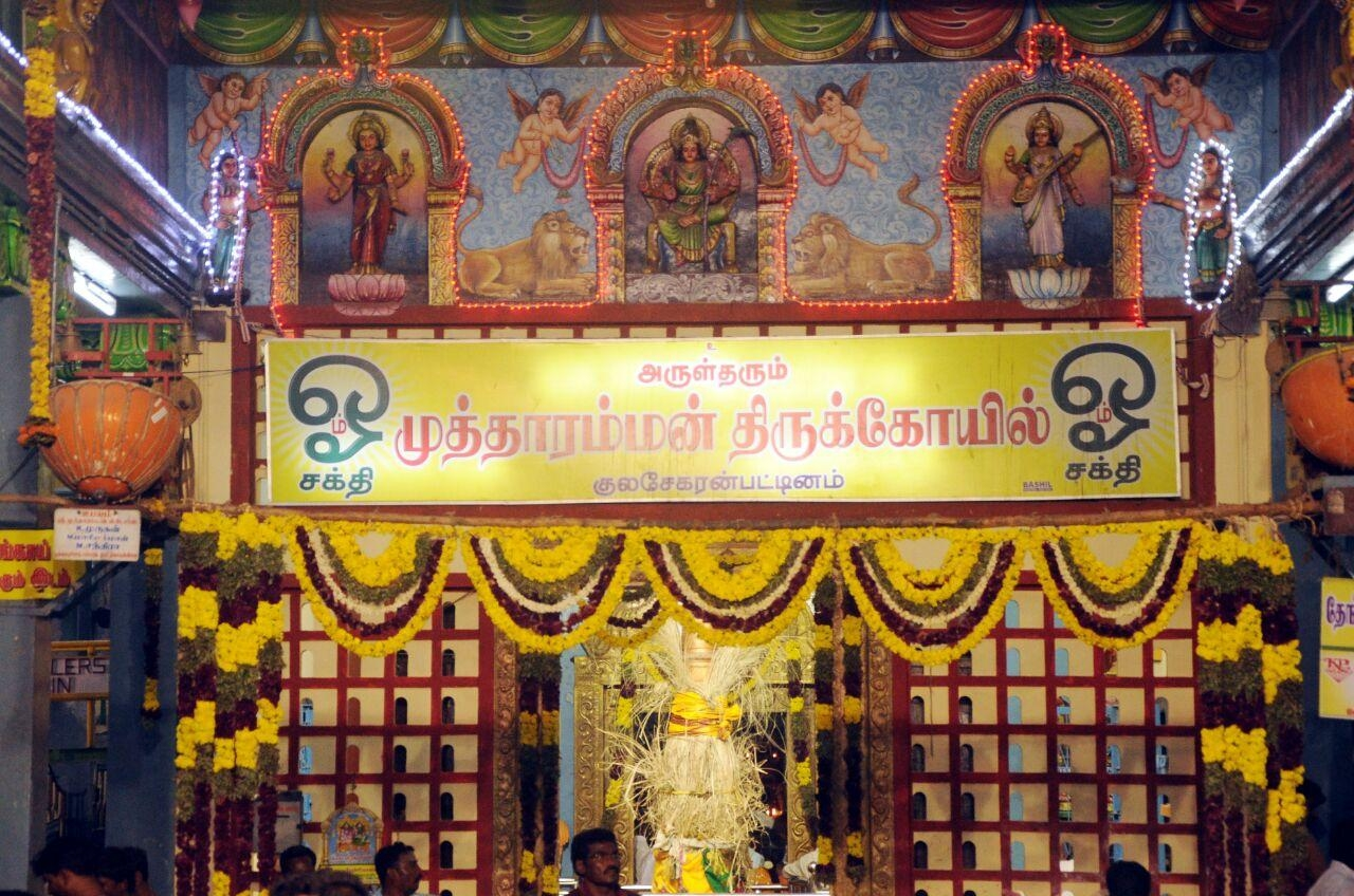 முத்தாரமன் கோயில்