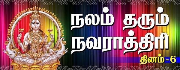 நவராத்திரி ஆறாம் நாள்