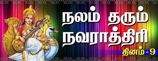 நவராத்திரி 9-ம் நாள்