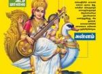 ஞானம், சாந்தம், வீரம், செல்வம் யாவும் அருளும் அஷ்ட சரஸ்வதிகள்! #Navratri
